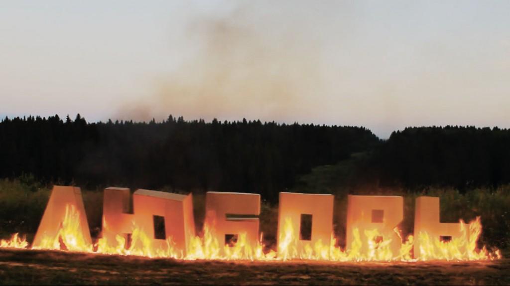 Проект Любови Шмыковой «Смотри, я вся горю», представленный на выставке молодых художников «Форма незримого»